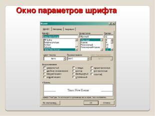 Окно параметров шрифта