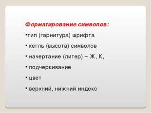 Форматирование символов: тип (гарнитура) шрифта кегль (высота) символов начер