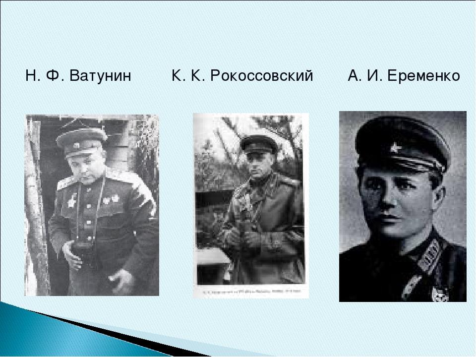 Н. Ф. Ватунин К. К. Рокоссовский А. И. Еременко
