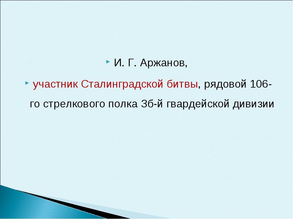 И. Г. Аржанов, участник Сталинградской битвы, рядовой 106-го стрелкового полк...