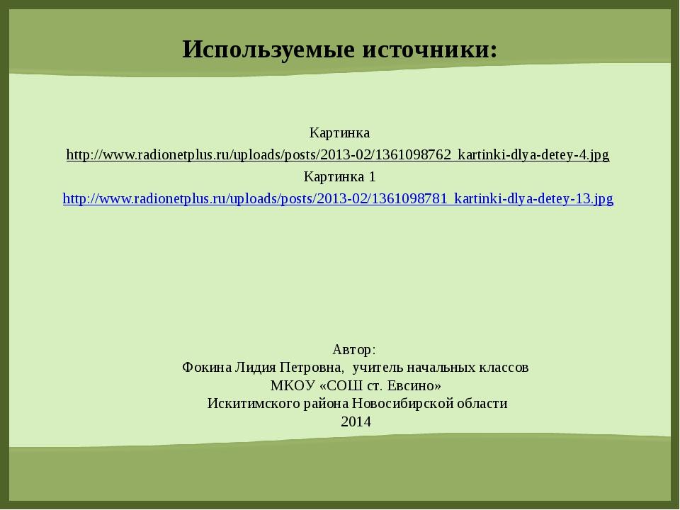 Картинка Картинка http://www.radionetplus.ru/uploads/posts/2013-02/13610987...