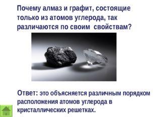 Почему алмаз и графит, состоящие только из атомов углерода, так различаются п