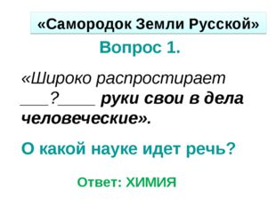 Вопрос 1. «Широко распростирает ___?____ руки свои в дела человеческие». О ка