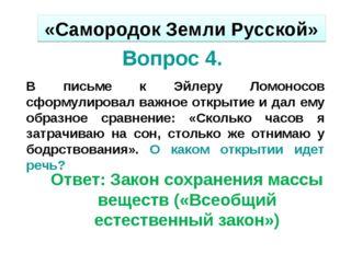 Вопрос 4. В письме к Эйлеру Ломоносов сформулировал важное открытие и дал ему