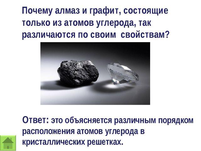 Почему алмаз и графит, состоящие только из атомов углерода, так различаются п...