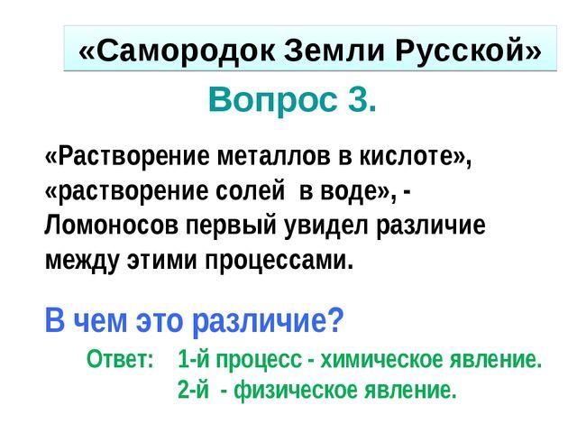 Вопрос 3. «Растворение металлов в кислоте», «растворение солей в воде», - Лом...