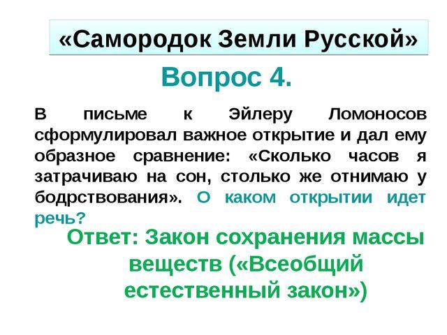 Вопрос 4. В письме к Эйлеру Ломоносов сформулировал важное открытие и дал ему...