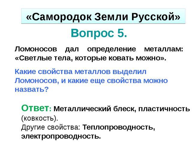 Вопрос 5. Ломоносов дал определение металлам: «Светлые тела, которые ковать м...