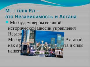 Мәңгілік Ел – этоНезависимость и Астана Мы будем верны великой исторической