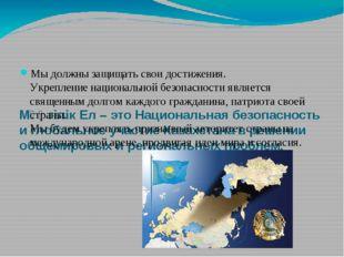 Мәңгілік Ел – этоНациональная безопасность и глобальное участие Казахстана