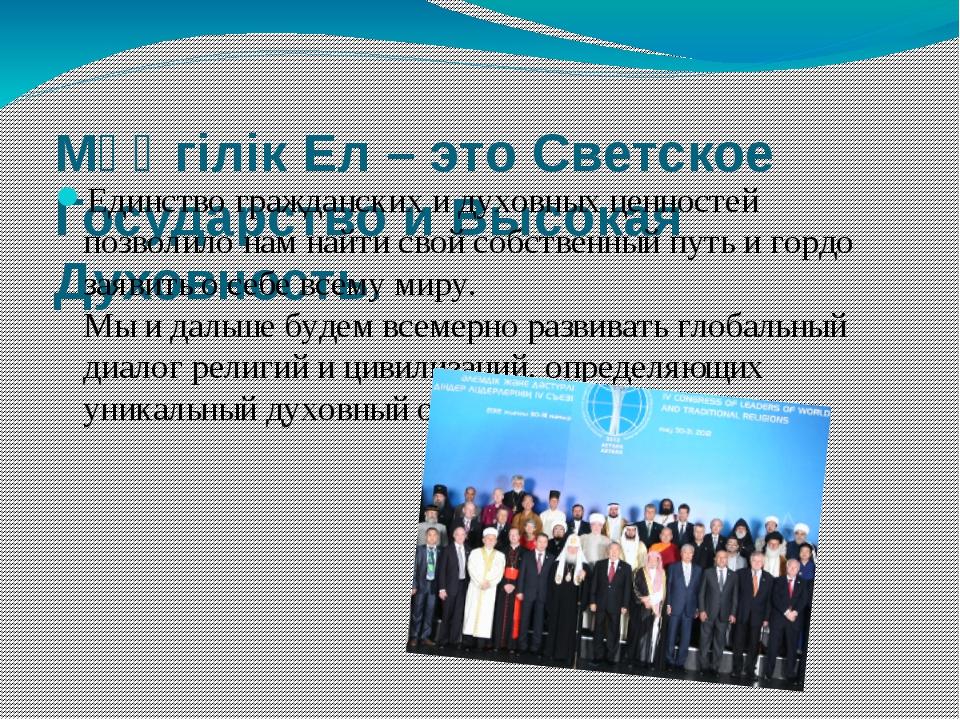 Мәңгілік Ел – это Светское Государство и Высокая Духовность. Единство граждан...