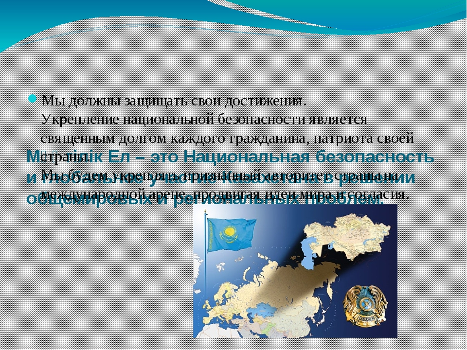 Мәңгілік Ел – этоНациональная безопасность и глобальное участие Казахстана...