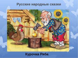 Русские народные сказки Курочка Ряба