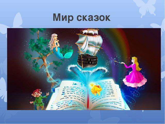 Мир сказок
