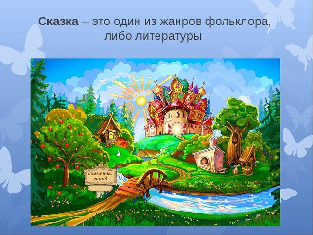 Сказка – это один из жанровфольклора, либолитературы