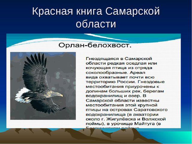 Красная книга Самарской области
