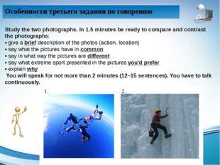 Особенности третьего задания по говорению Study the two photographs. In 1.5 m