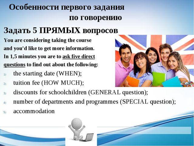 Задать 5 ПРЯМЫХ вопросов You are considering taking the course and you'd like...
