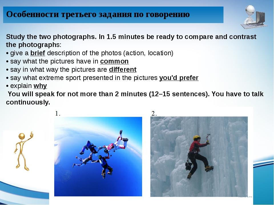 Особенности третьего задания по говорению Study the two photographs. In 1.5 m...