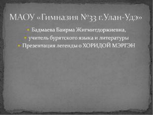 МАОУ «Гимназия №33 г.Улан-Удэ»