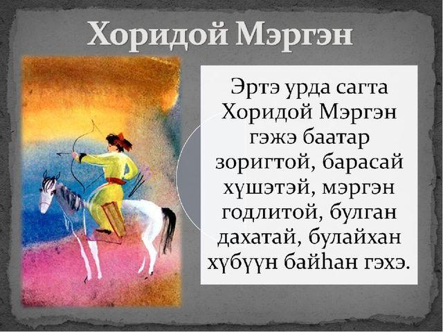 Хоридой Мэргэн