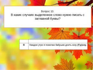 Вопрос 10. В каких случаях выделенное слово нужно писать с заглавной буквы? A