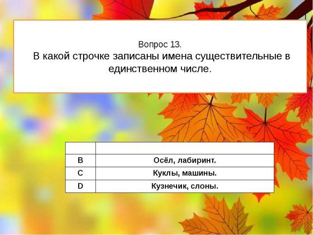 Вопрос 13. В какой строчке записаны имена существительные в единственном числ...