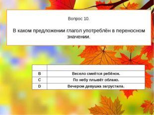 Вопрос 10. В каком предложении глагол употреблён в переносном значении. A По