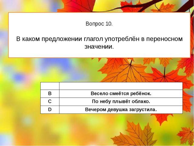 Вопрос 10. В каком предложении глагол употреблён в переносном значении. A По...