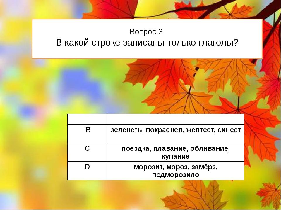 Вопрос 3. В какой строке записаны только глаголы? А спать, бег, пробегает, и...