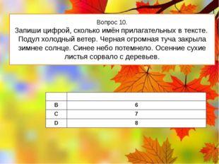 Вопрос 10. Запиши цифрой, сколько имён прилагательных в тексте. Подул холодны