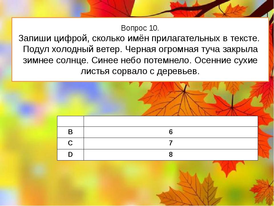 Вопрос 10. Запиши цифрой, сколько имён прилагательных в тексте. Подул холодны...