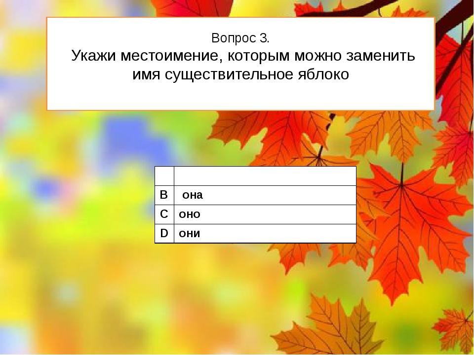Вопрос 3. Укажи местоимение, которым можно заменить имя существительное яблок...