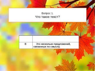 Вопрос 1. Что такое текст? АА Это любые предложения, следующие одно за другим