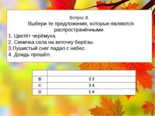 Вопрос 8. Выбери те предложения, которые являются распространёнными. 1. Цветё