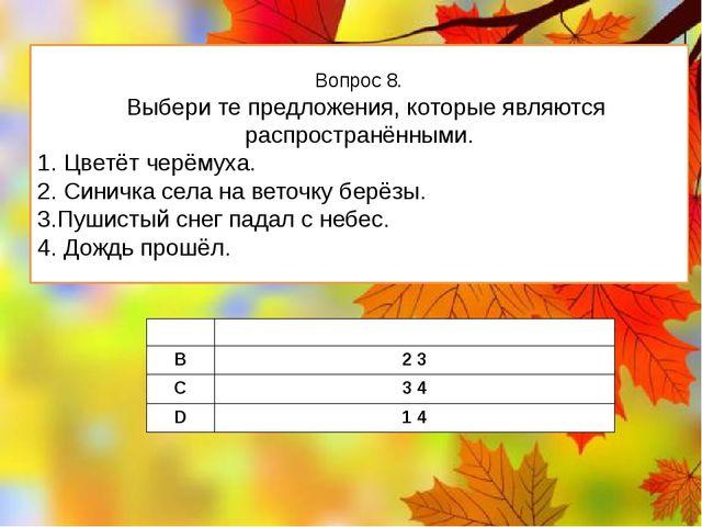 Вопрос 8. Выбери те предложения, которые являются распространёнными. 1. Цветё...