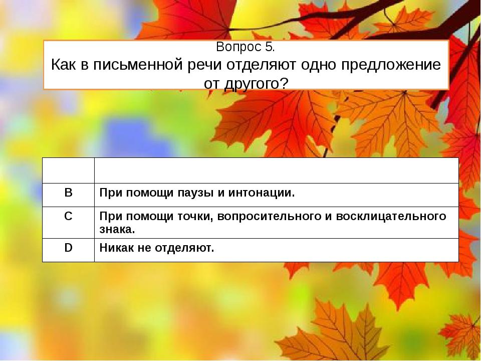 Вопрос 5. Как в письменной речи отделяют одно предложение от другого? A Пишут...