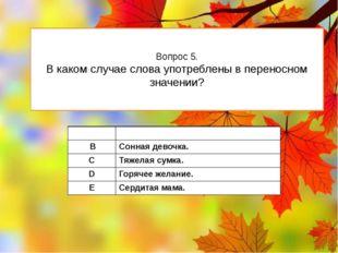 Вопрос 5. В каком случае слова употреблены в переносном значении? А Золотаямо