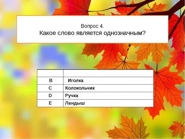 Вопрос 4. Какое слово является однозначным? А Коса В Иголка C Колокольчик D Р...