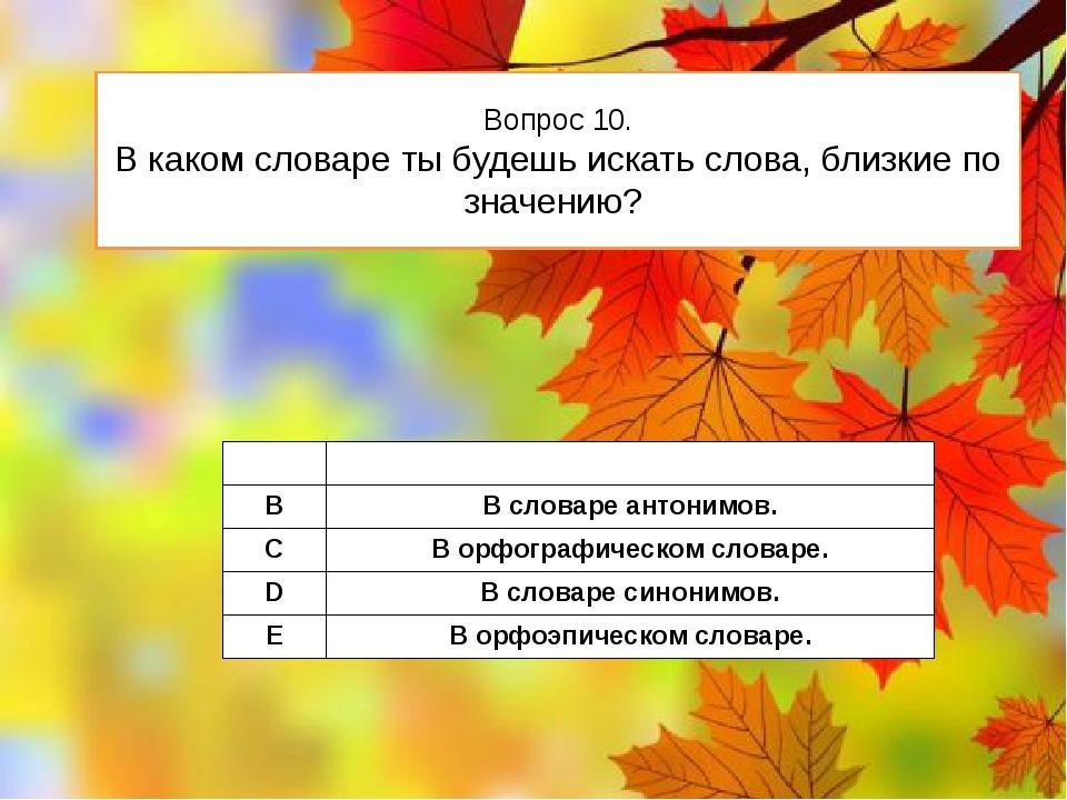 Вопрос 10. В каком словаре ты будешь искать слова, близкие по значению? A Вто...