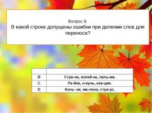 Вопрос 9. В какой строке допущены ошибки при делении слов для переноса? A Луж
