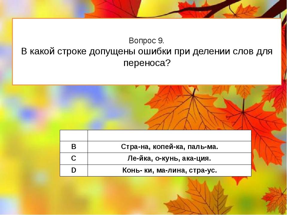 Вопрос 9. В какой строке допущены ошибки при делении слов для переноса? A Луж...
