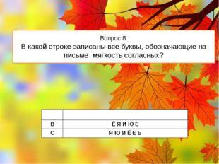 Вопрос 8. В какой строке записаны все буквы, обозначающие на письме мягкость
