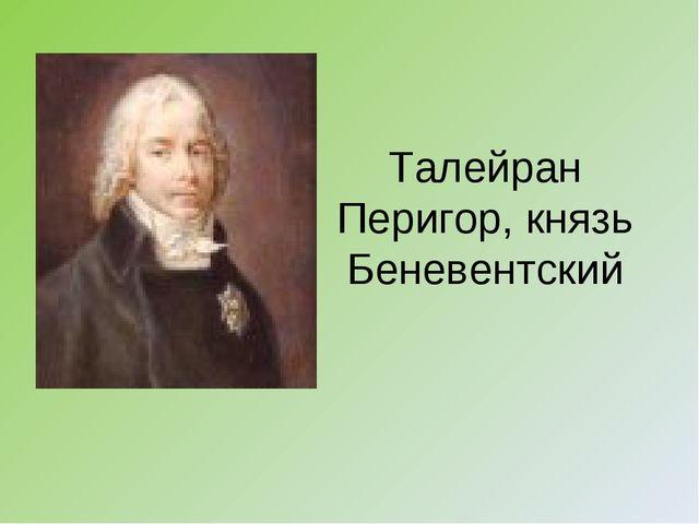 Талейран Перигор, князь Беневентский