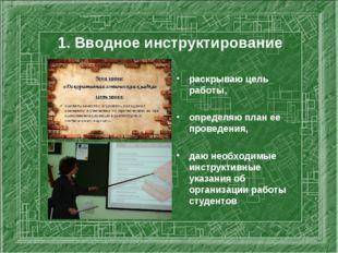 1. Вводное инструктирование раскрываю цель работы, определяю план ее проведен