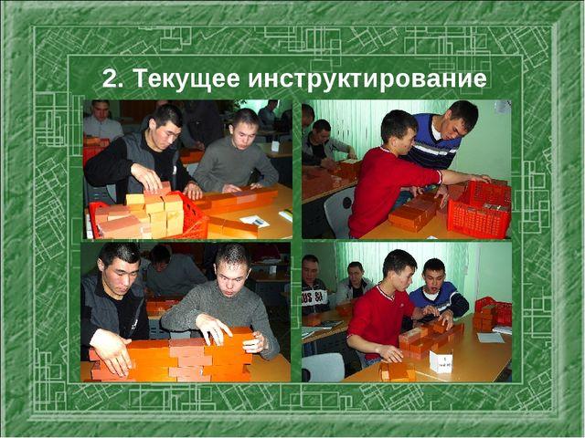 2. Текущее инструктирование