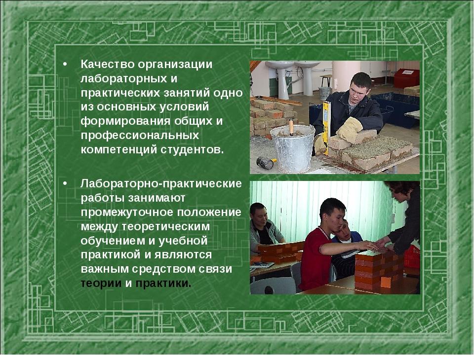 Качество организации лабораторных и практических занятий одно из основных ус...