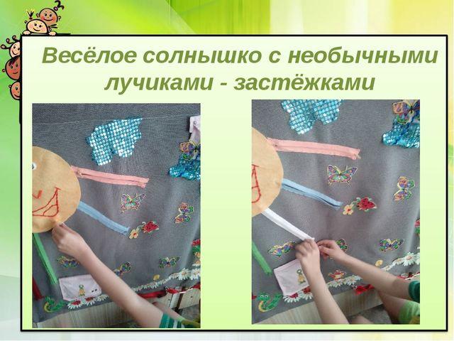 Весёлое солнышко с необычными лучиками - застёжками