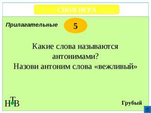 СВОЯ ИГРА Н Т В 5 Прилагательное Ребусы