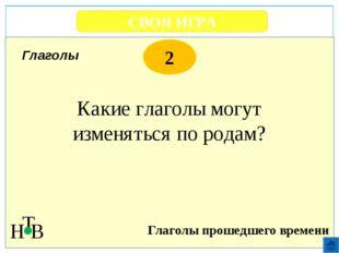 СВОЯ ИГРА Н Т В 2 Орфограмма-пробел Раздельное написание частицы не с глагола
